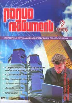 журнал Радиолюбитель 2005 №9