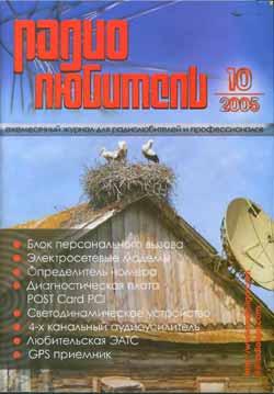 журнал Радиолюбитель 2005 №10