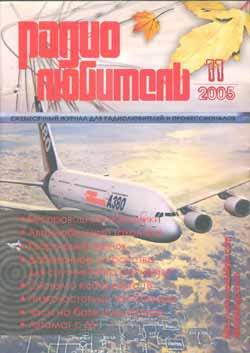 журнал Радиолюбитель 2005 №11