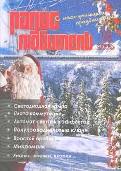 журнал Радиолюбитель 2005 №12