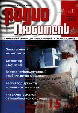 журнал Радиолюбитель 2006 №1