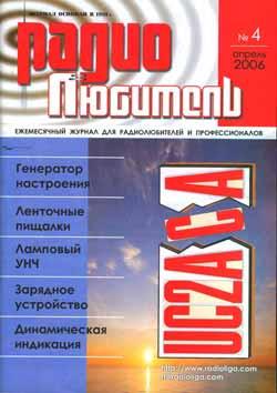журнал Радиолюбитель 2006 №4