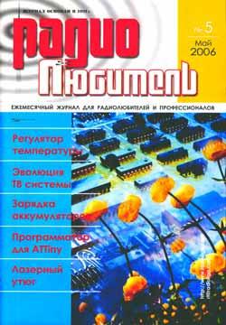 журнал Радиолюбитель 2006 №5