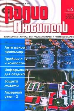 журнал Радиолюбитель 2006 №6