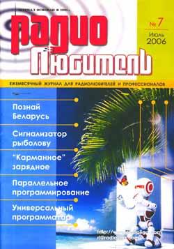 журнал Радиолюбитель 2006 №7
