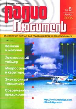 журнал Радиолюбитель 2006 №8