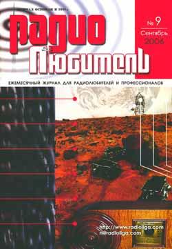 журнал Радиолюбитель 2006 №9