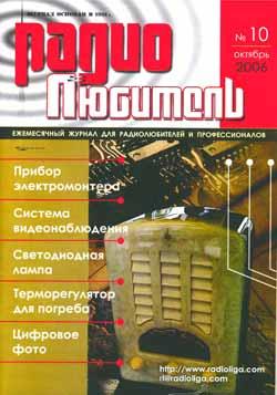 журнал Радиолюбитель 2006 №10
