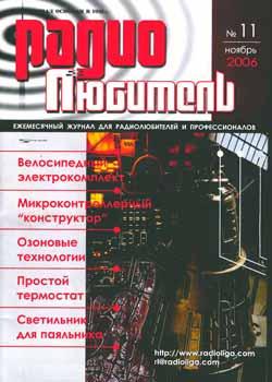 журнал Радиолюбитель 2006 №11