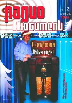 журнал Радиолюбитель 2006 №12