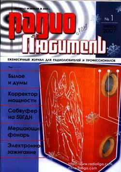 журнал Радиолюбитель 2007 №1