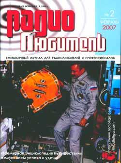 журнал Радиолюбитель 2007 №2