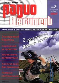 журнал Радиолюбитель 2007 №3