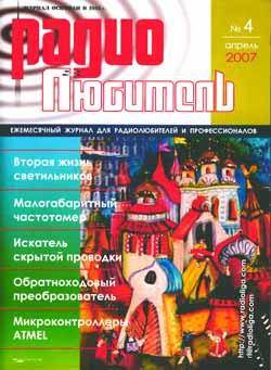 журнал Радиолюбитель 2007 №4