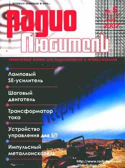 журнал Радиолюбитель 2007 №5