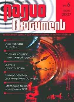 журнал Радиолюбитель 2007 №6