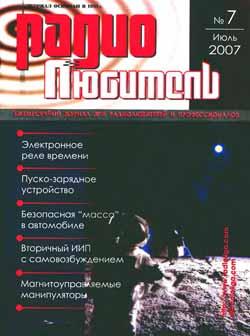 журнал Радиолюбитель 2007 №7