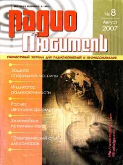 журнал Радиолюбитель 2007 №8