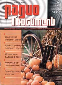 журнал Радиолюбитель 2007 №9