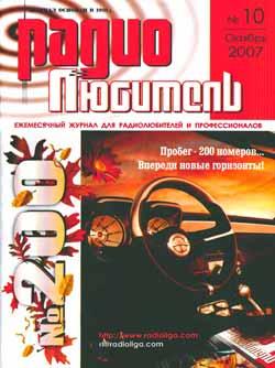 журнал Радиолюбитель 2007 №10