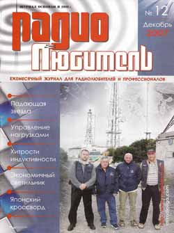 журнал Радиолюбитель 2007 №12