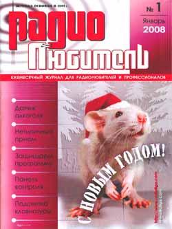 журнал Радиолюбитель 2008 №1