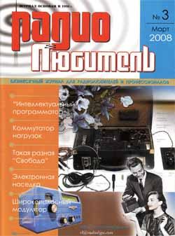 журнал Радиолюбитель 2008 №3