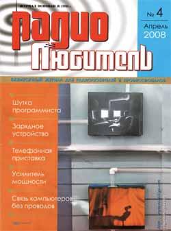 журнал Радиолюбитель 2008 №4