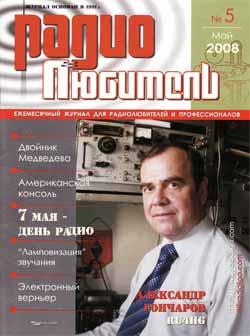 журнал Радиолюбитель 2008 №5