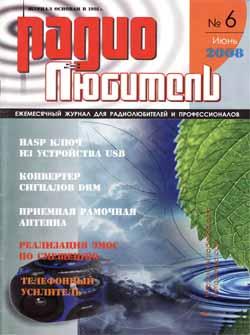 журнал Радиолюбитель 2008 №6