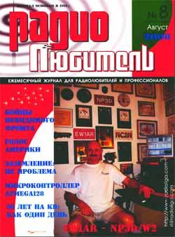 журнал Радиолюбитель 2008 №8