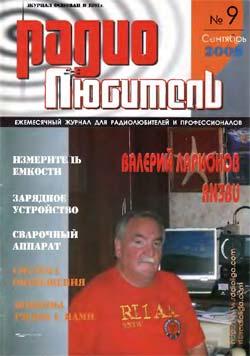 журнал Радиолюбитель 2008 №9