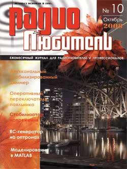 журнал Радиолюбитель 2008 №10