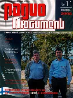 журнал Радиолюбитель 2008 №11