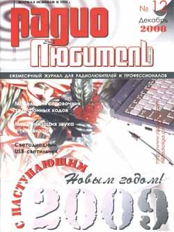журнал Радиолюбитель 2008 №12