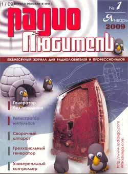 журнал Радиолюбитель 2009 №1