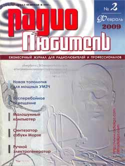 журнал Радиолюбитель 2008 №2