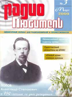 журнал Радиолюбитель 2009 №3