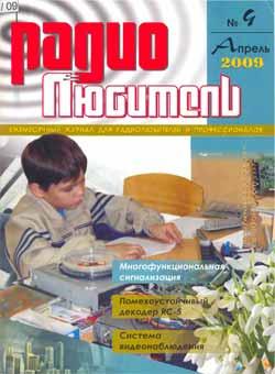 журнал Радиолюбитель 2009 №4