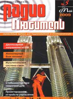 журнал Радиолюбитель 2009 №5