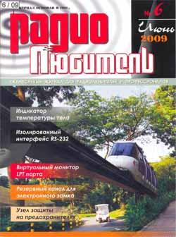 журнал Радиолюбитель 2009 №6