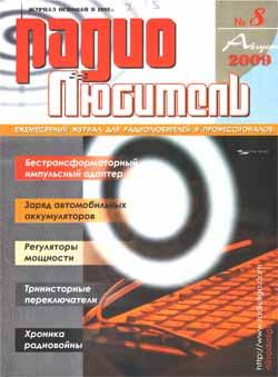журнал Радиолюбитель 2009 №8