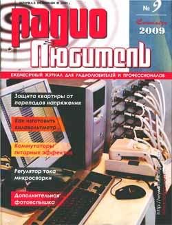 журнал Радиолюбитель 2009 №9
