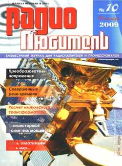 журнал Радиолюбитель 2009 №10