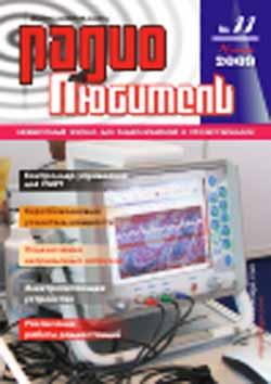 журнал Радиолюбитель 2009 №11