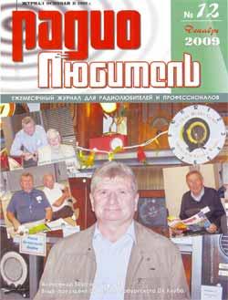 журнал Радиолюбитель 2009 №12