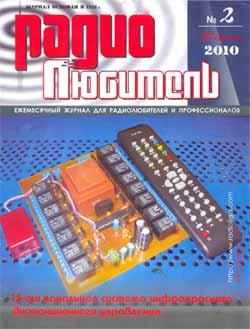 журнал Радиолюбитель 2010 №2