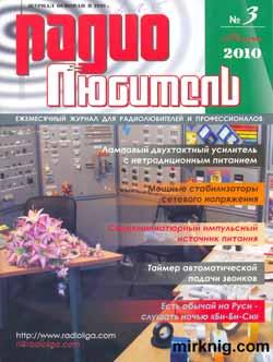 журнал Радиолюбитель 2010 №3