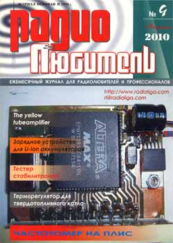 журнал Радиолюбитель 2010 №4