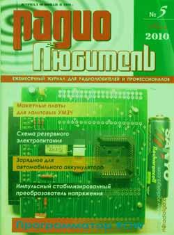 журнал Радиолюбитель 2010 №5